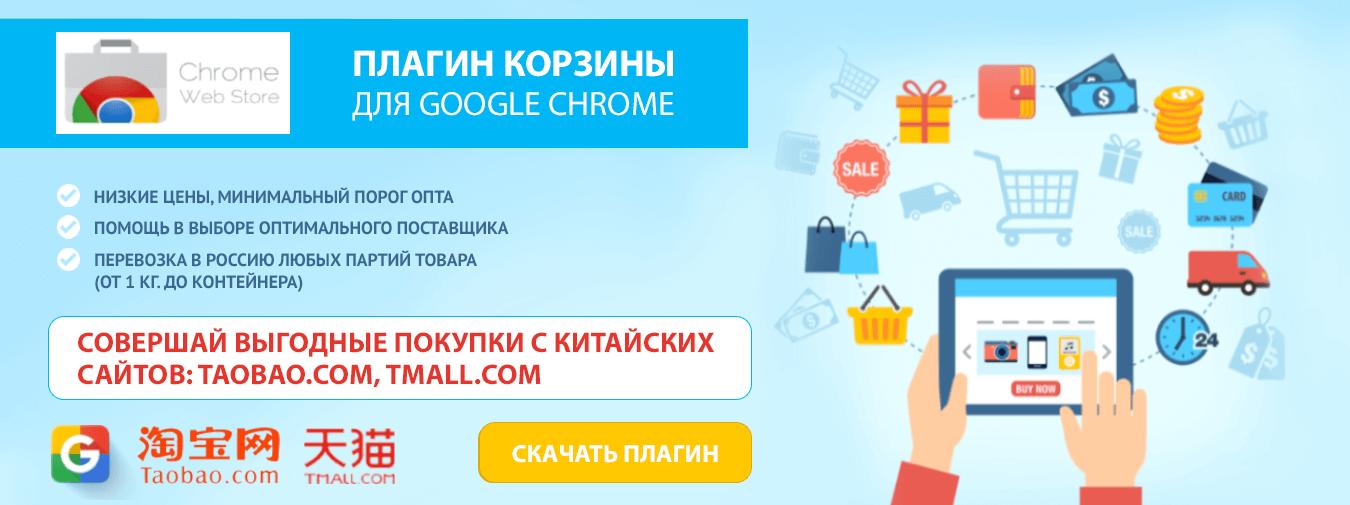 Плагин для браузера - шопинг по новому!