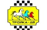 ТК Тройка ДВ