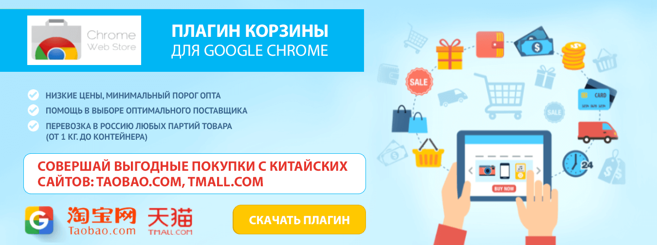 Плагин для Google Chrome